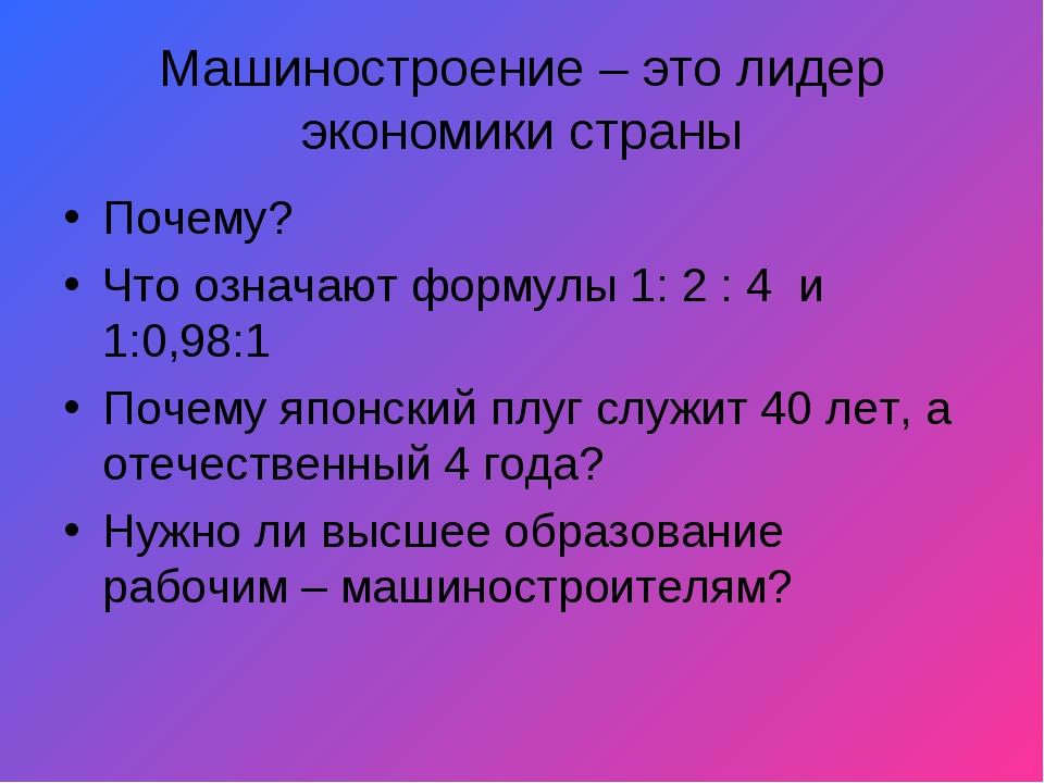 Машиностроение – это лидер экономики страны Почему? Что означают формулы 1: 2...