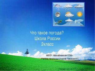 Что такое погода? Школа России 2класс МБОУ «Михайловская СОШ» . Учитель начал
