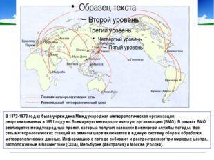 В 1872-1873 годах была учреждена Международная метеорологическая организация,