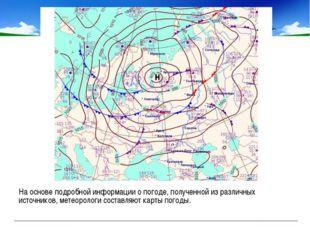 На основе подробной информации о погоде, полученной из различных источников,