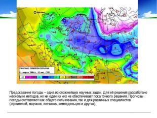 Предсказание погоды – одна из сложнейших научных задач. Для её решения разраб