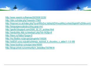 http://www.vsesmi.ru/themes/29/2008/12/26/ http://rilim.ru/index.php?newsid=
