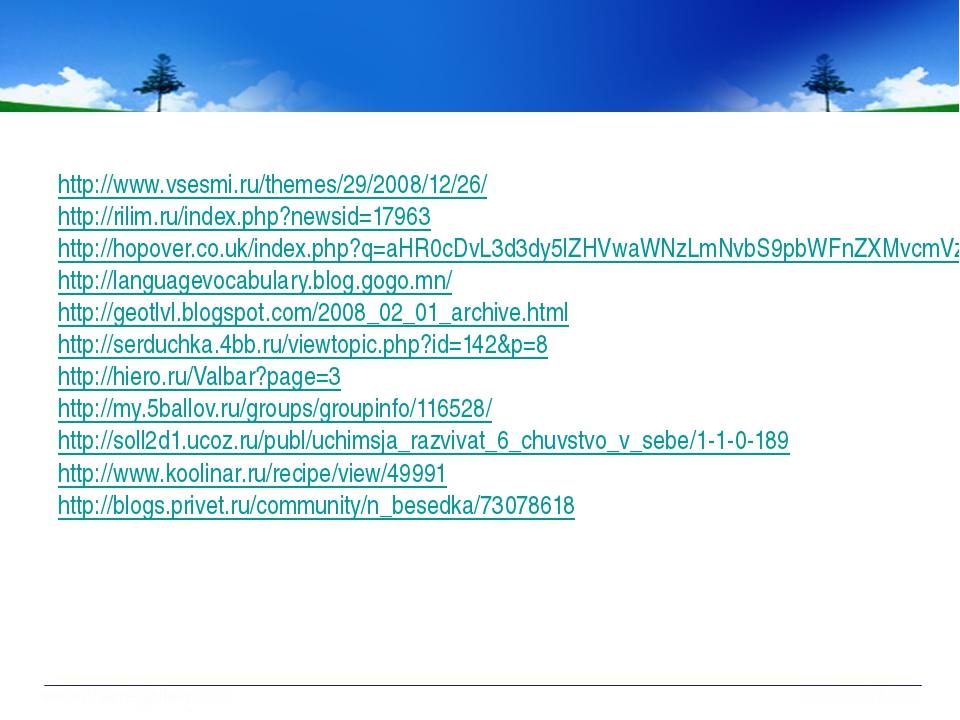 http://www.vsesmi.ru/themes/29/2008/12/26/ http://rilim.ru/index.php?newsid=...