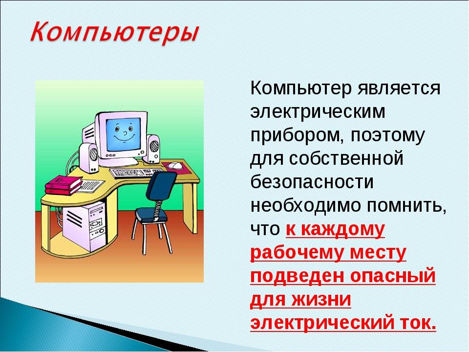 Компьютер является электрическим прибором, поэтому для собственной безопаснос...
