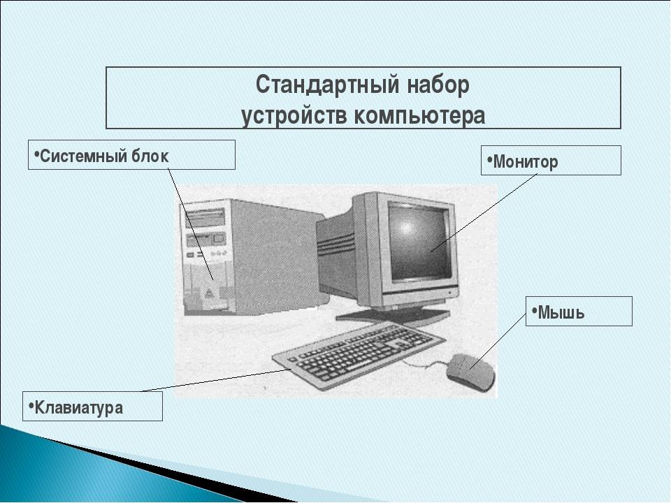 Стандартный набор устройств компьютера