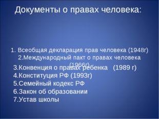 Документы о правах человека: 1. Всеобщая декларация прав человека (1948г) 2.