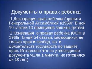 Документы о правах ребенка 1.Декларация прав ребенка (принята Генеральной Ас