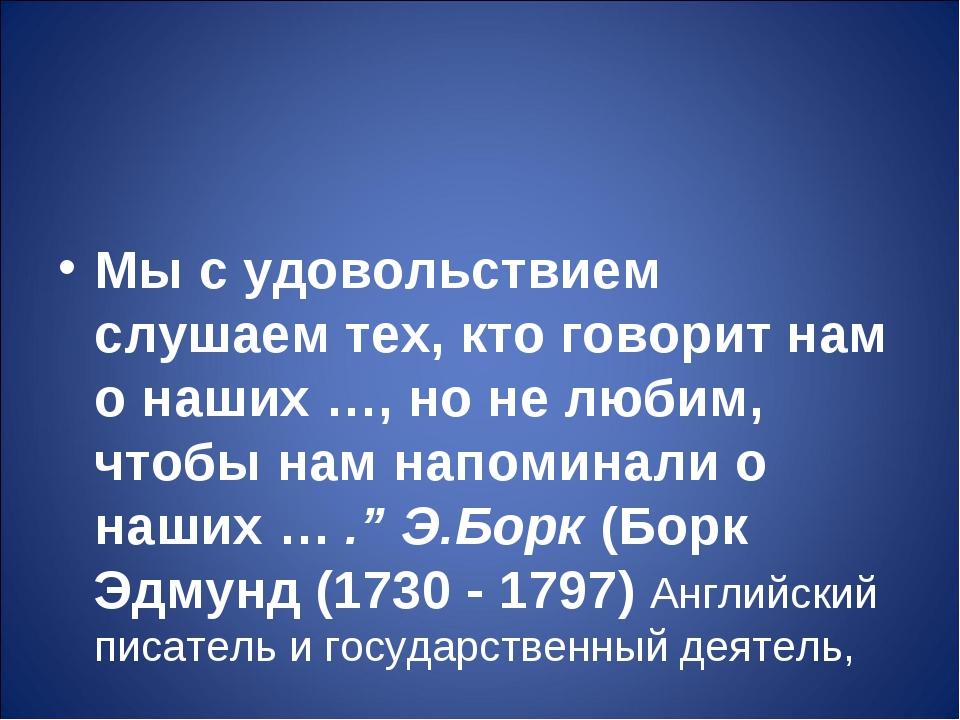 Мы с удовольствием слушаем тех, кто говорит нам о наших …, но не любим, чтоб...