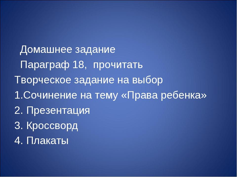 Домашнее задание Параграф 18, прочитать Творческое задание на выбор 1.Сочине...