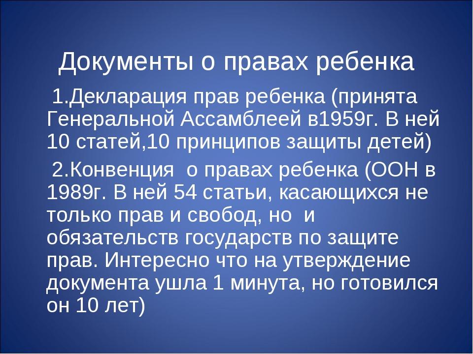 Документы о правах ребенка 1.Декларация прав ребенка (принята Генеральной Ас...
