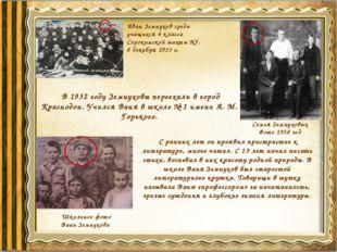 Семья Земнуховых Фото 1938 год Школьное фото Вани Земнухова Иван Земнухов сре