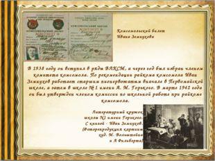 Комсомольский билет Ивана Земнухова В 1938 году он вступил в ряды ВЛКСМ, а ч
