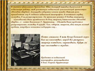 Предметы из подпольной типографии, размещавшейся в доме Георгия Арутюнянца В