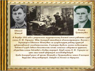 Виктор Третьякевич Евгений Мошков В декабре 1942 года с разрешения оккупацион