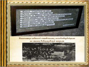 Распечатка надписей оставленных молодогвардейцами на стенах Ровеньковской тюр