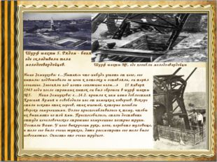 Шурф шахты 5. Рядом - баня, где складывали тела молодогвардейцев. Шурф шахты