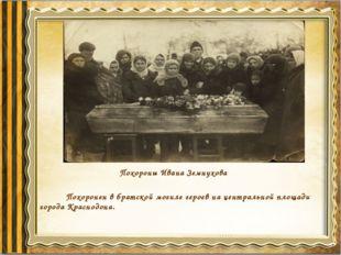 Похороны Ивана Земнухова Похоронен в братской могиле героев на центральной пл