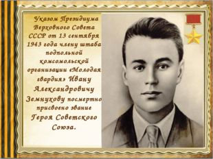 Указом Президиума Верховного Совета СССР от 13 сентября 1943 года члену штаб