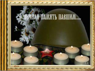 Библиография и интернет-ресурсы http://foto-ramki.com/fon/zhelt/fon38.jpg - ф
