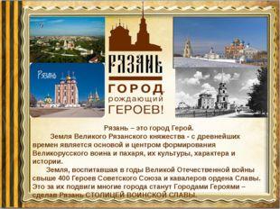 Рязань – это город Герой. Земля Великого Рязанского княжества - с древнейших