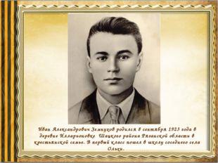 Иван Александрович Земнухов родился 8 сентября 1923 года в деревне Илларионов
