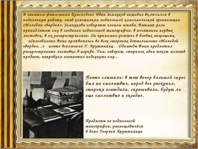 Предметы из подпольной типографии, размещавшейся в доме Георгия Арутюнянца В...