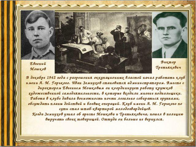 Виктор Третьякевич Евгений Мошков В декабре 1942 года с разрешения оккупацион...