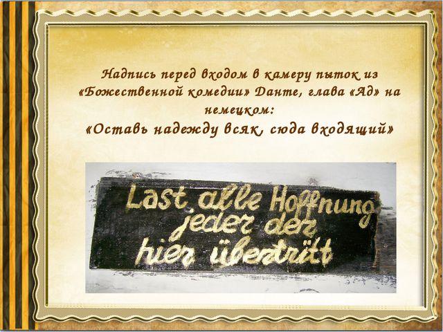 Надпись перед входом в камеру пыток из «Божественной комедии» Данте, глава «А...