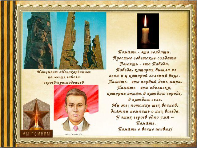 Монумент «Непокорённые» на месте гибели героев-краснодонцев Память - это сол...