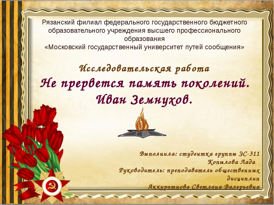 Рязанский филиал федерального государственного бюджетного образовательного у...
