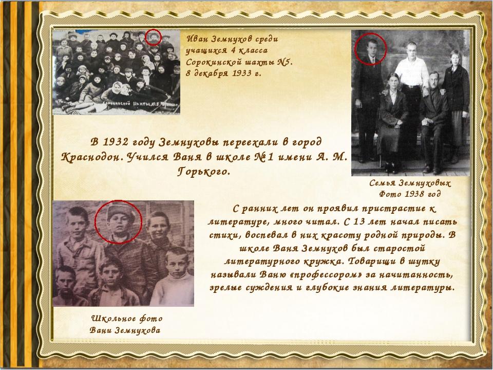 Семья Земнуховых Фото 1938 год Школьное фото Вани Земнухова Иван Земнухов сре...