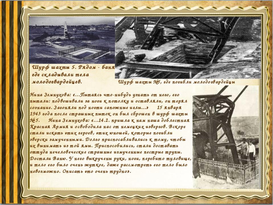 Шурф шахты 5. Рядом - баня, где складывали тела молодогвардейцев. Шурф шахты...
