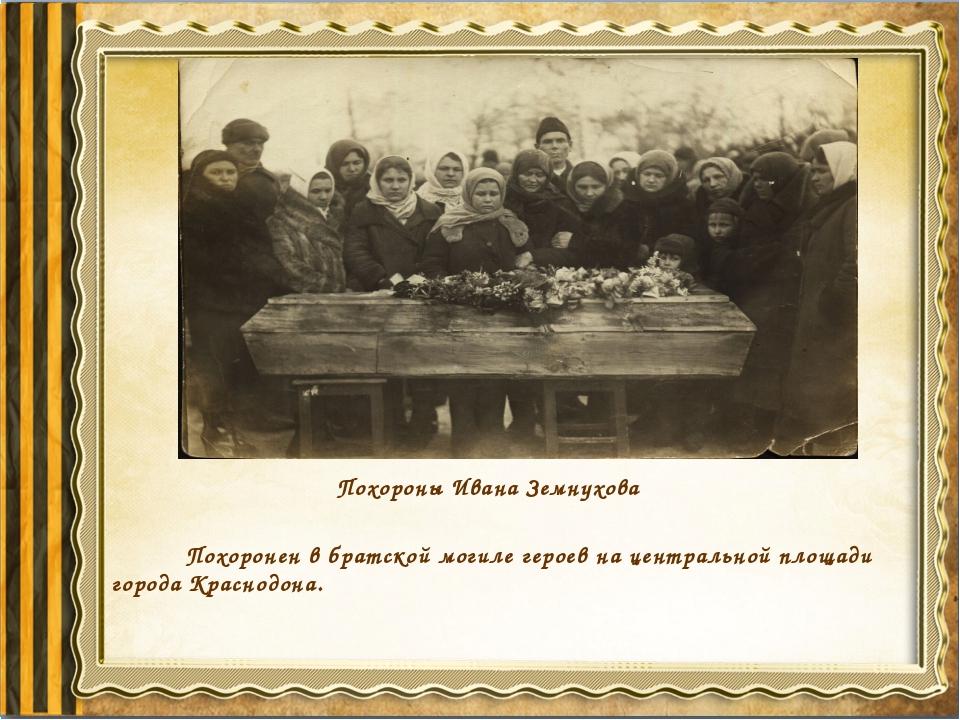 Похороны Ивана Земнухова Похоронен в братской могиле героев на центральной пл...