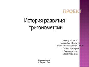 История развития тригонометрии Автор проекта: учащийся 11 класса МОУ «Конзаво
