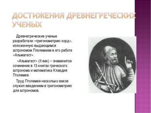 Древнегреческие ученые разработали «тригонометрию хорд», изложенную выдающимс