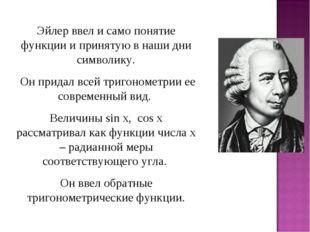 Эйлер ввел и само понятие функции и принятую в наши дни символику. Он придал