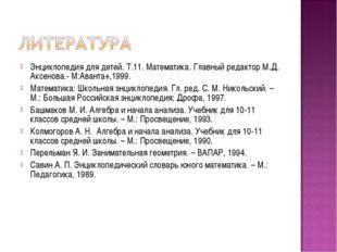Энциклопедия для детей. Т.11. Математика. Главный редактор М.Д. Аксенова.- М: