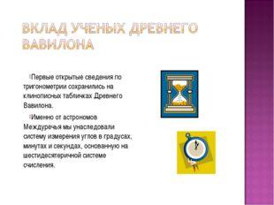 Первые открытые сведения по тригонометрии сохранились на клинописных табличка
