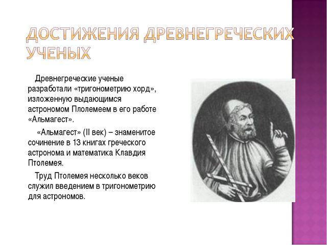 Древнегреческие ученые разработали «тригонометрию хорд», изложенную выдающимс...