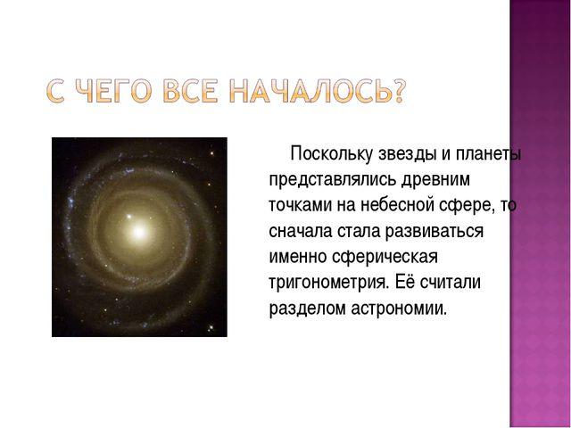 Поскольку звезды и планеты представлялись древним точками на небесной сфере,...