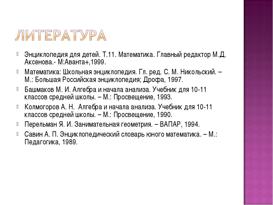 Энциклопедия для детей. Т.11. Математика. Главный редактор М.Д. Аксенова.- М:...