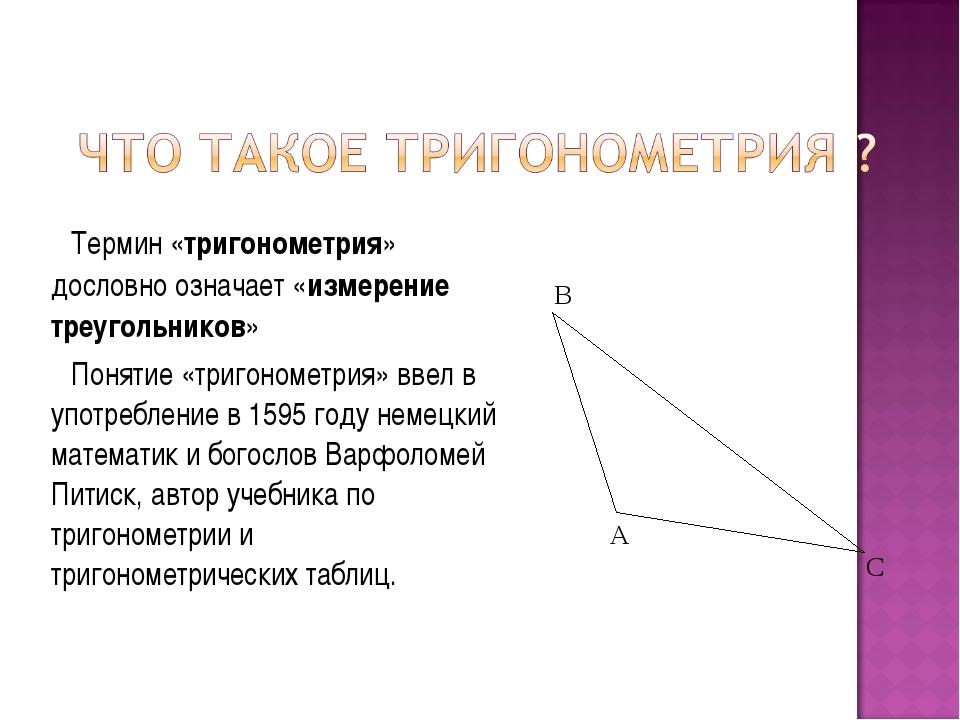 Термин «тригонометрия» дословно означает «измерение треугольников» Понятие «т...
