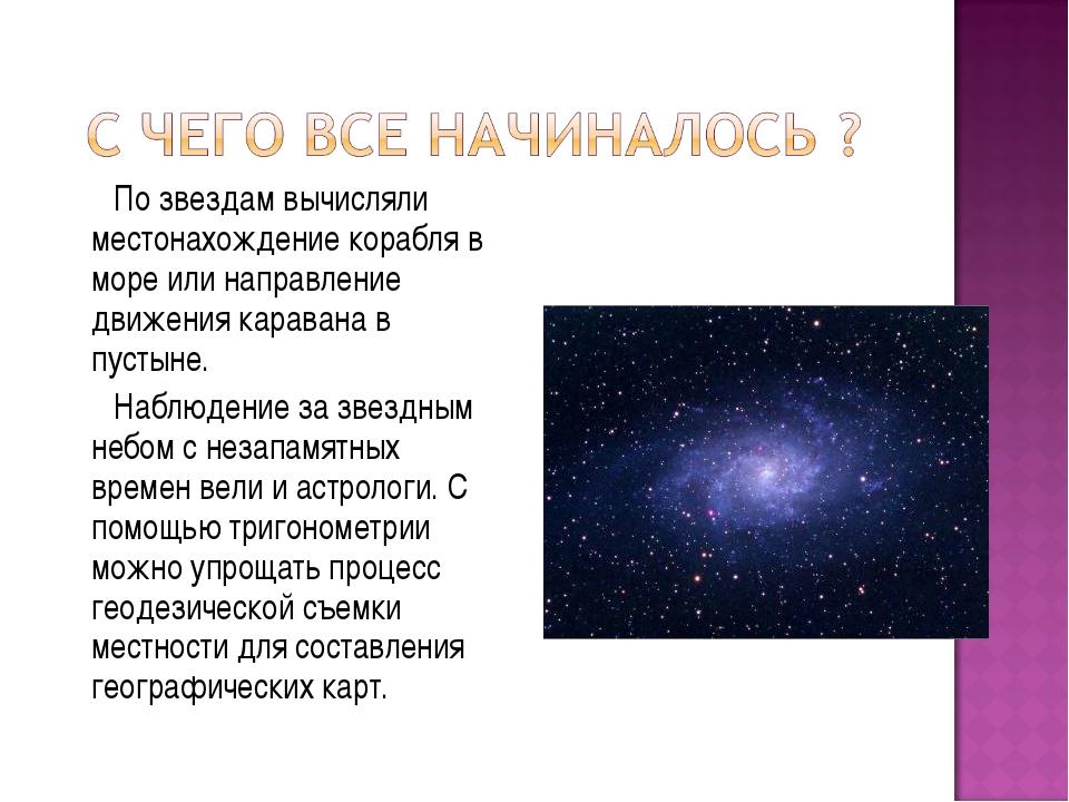 По звездам вычисляли местонахождение корабля в море или направление движения...