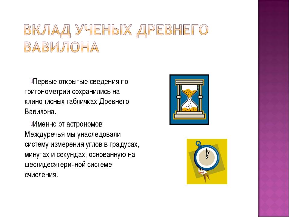 Первые открытые сведения по тригонометрии сохранились на клинописных табличка...