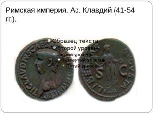 Римская империя. Ас. Клавдий (41-54 гг.).