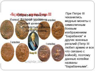 """При Петре III чеканились медные монеты с символичным боевым изображением """"Ба"""