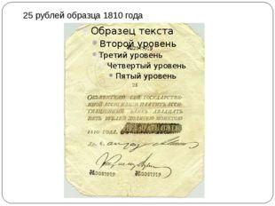 25 рублей образца 1810 года