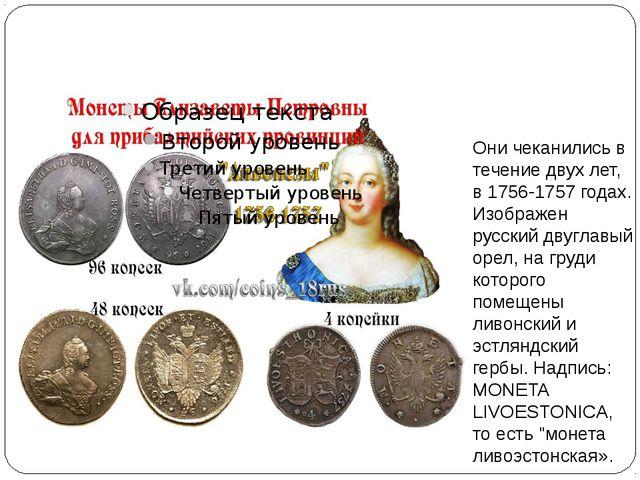 Они чеканились в течение двух лет, в 1756-1757 годах. Изображен русский двугл...