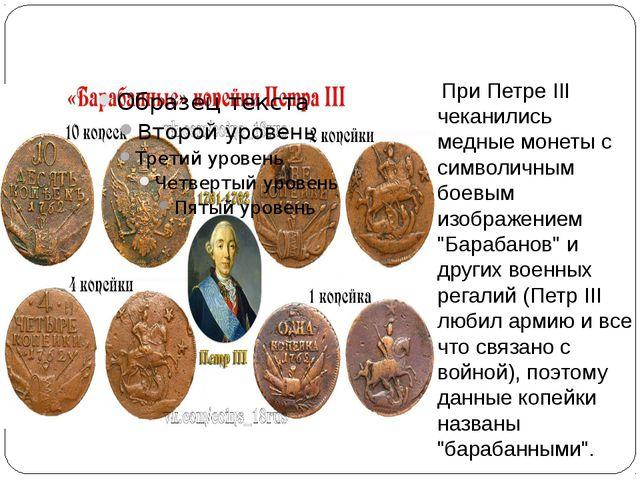 """При Петре III чеканились медные монеты с символичным боевым изображением """"Ба..."""