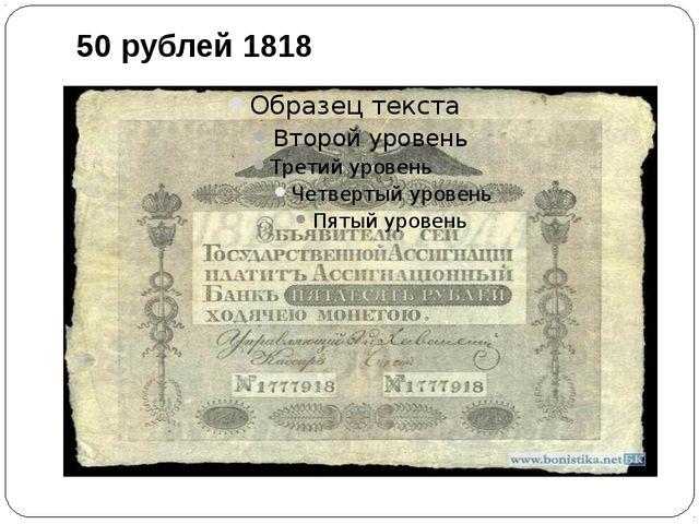 50 рублей 1818